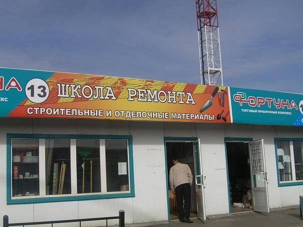 SHkola_REMONTA1.jpg