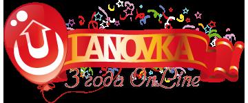 logo_ulanovka_3years_online.png