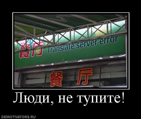 русского картинка не тупите лицевой стороне