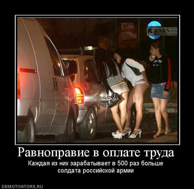 объяснять, демотиватор она проститутка времени нет