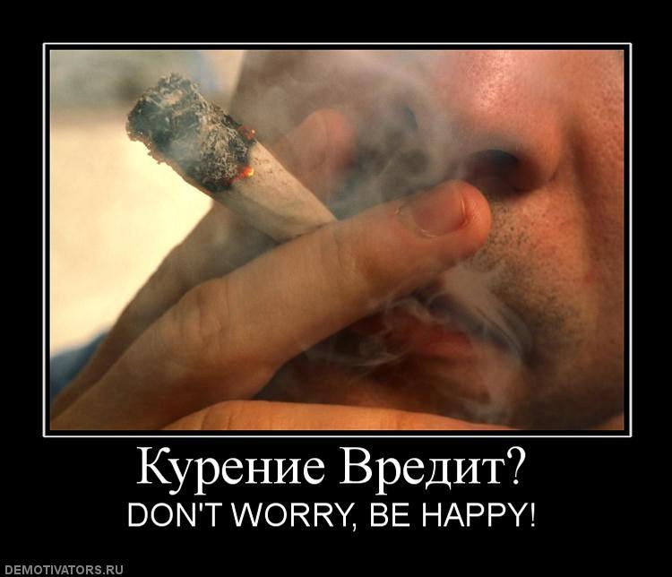 демотиваторы о табаке это