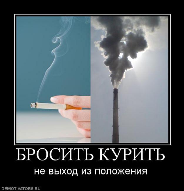 Картинка кто курил я не курил