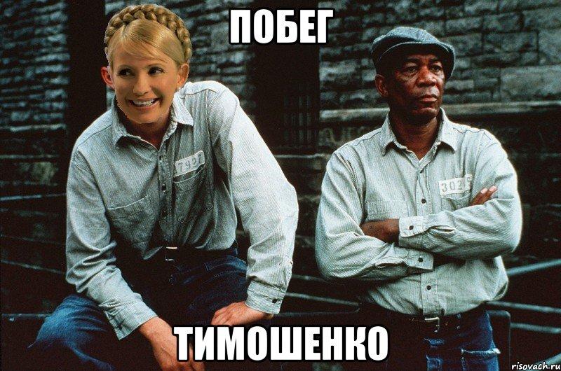 pobeg_timoshenko_14916705_big__e7313ddb226bbbf8dd428917dd2ec39e.jpg