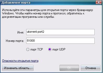 Почему у меня показывает, что закрыт порт... - Инструкции и новости форума - Улановка.Ру - Крупнейший форум Бурятии