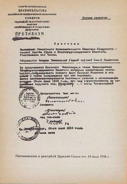 Арест Царской Семьи 7 Марта 1917 Года По Руководством